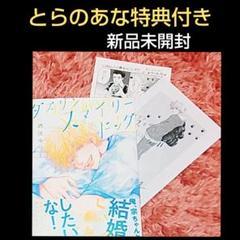 "Thumbnail of ""とらのあな特典付き✨新品未開封✨ダズリンスマイリードッグ 酒渼ゆづ子"""
