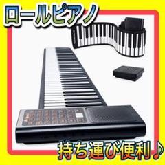 "Thumbnail of ""88鍵折り畳み電子ピアノ ロールピアノ 128音色リズム折りたたみ式エレクトーン"""