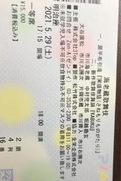"Thumbnail of ""市川海老蔵 明治座 実盛物語"""