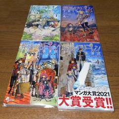 "Thumbnail of ""【全巻初版】葬送のフリーレン 1~4巻セット"""