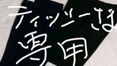 "Thumbnail of ""スラックス"""