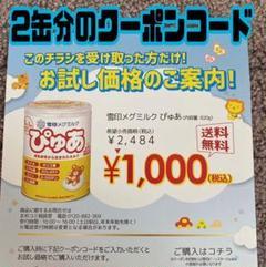"""Thumbnail of """"ぴゅあ 粉ミルク 820g 雪印メグミルク 2缶分"""""""