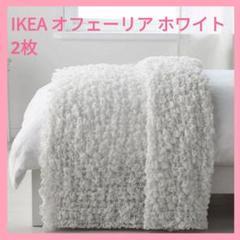 "Thumbnail of ""新品【2枚】IKEA  大人気 毛布 カバー オフェーリア ホワイト"""