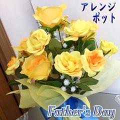 "Thumbnail of ""【父の日】造花 黄色いバラ 2種 かすみ草 アレンジポット 店舗装飾"""