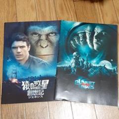 "Thumbnail of ""映画 猿の惑星2作 パンフレット"""