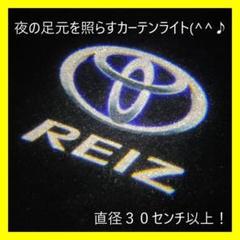 """Thumbnail of """"ライズ REカーテシライト カーテシランプ LED 2個セット"""""""