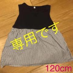"Thumbnail of ""ワンピース(夏用)120cm"""