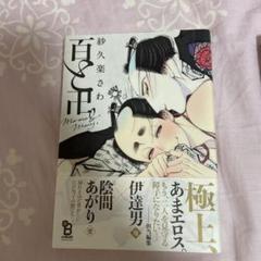 "Thumbnail of ""百と卍 1.2"""