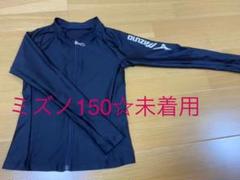 """Thumbnail of """"スクール水着 ミズノ ラッシュガード 150"""""""
