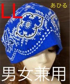 "Thumbnail of ""新品 青×白 バンダナキャップ  ケアキャップ  L L 医療用帽子"""