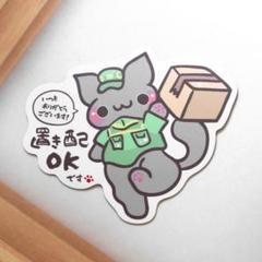 "Thumbnail of ""【置き配OK】黒猫ちゃんのマグネット"""