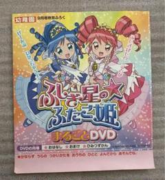"Thumbnail of ""ふしぎ星の☆ふたご姫 DVD"""