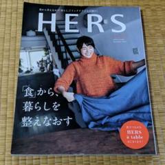 "Thumbnail of ""HERS  石田ゆり子"""