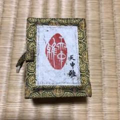 "Thumbnail of ""篆刻"""