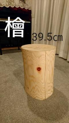 """Thumbnail of """"檜 丸太 椅子 スツール 高さ約39.5㎝"""""""