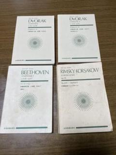 """Thumbnail of """"ベートーベン 交響曲第5番ハ短調 作品67 運命 他3冊"""""""