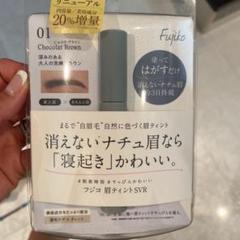 "Thumbnail of ""フジコティント ショコラブラウン 20パーセント増量"""