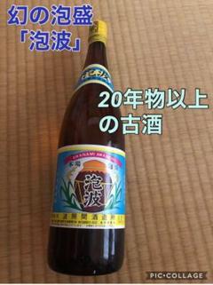 "Thumbnail of ""【幻の泡盛】泡波 1800ml 《20年以上前の古酒》"""
