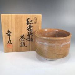 """Thumbnail of """"L962 茶碗 『紅霜斑釉』 共箱 茶道具"""""""