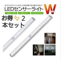 "Thumbnail of ""最新♪LED センサーライト2本 LED 人感 USB充電 モーションセンサー"""
