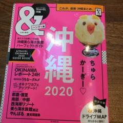 "Thumbnail of ""&TRAVEL 沖縄2020 超ハンディ版"""