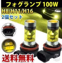 """Thumbnail of """"★大人気商品☆H8 H11 H16 兼用 LED フォグランプ イエロー 2個★"""""""