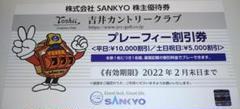 "Thumbnail of ""SANKYO株主優待券 (吉井カントリークラブ プレーフィー割引券) 1枚"""