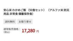 "Thumbnail of ""17,500円  安心米 わかめご飯 アルファー米 ワカメ 50食"""