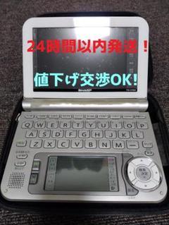 "Thumbnail of ""シャープ カラー電子辞書 Brain PW-A7000 旅行、語学学習に便利"""