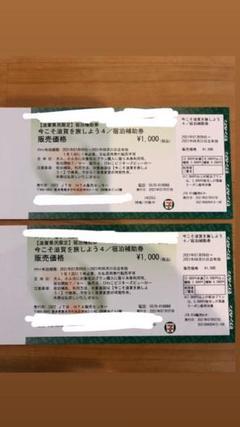 "Thumbnail of ""今こそ滋賀を旅しよう第4弾 コンビニチケット"""