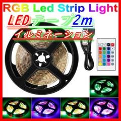 "Thumbnail of ""LEDテープ LEDライト 2m 店内 室内 装飾 イルミネーション /"""