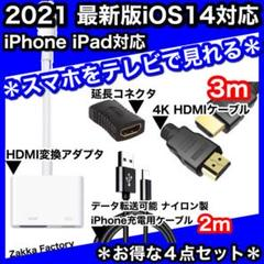 "Thumbnail of ""4点 変換+3m+延長 iphone HDMIケーブル アダプタ スマホ テレビ"""
