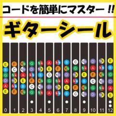 "Thumbnail of ""ギター指板音名シール 12フレット コード習得 練習 上達 ステッカー S"""