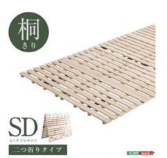 "Thumbnail of ""梅雨前に!天然桐使用 セミダブルすのこベッド2つ折り式 65"""