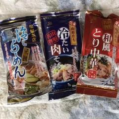 """Thumbnail of """"山形麺食べ比べ!!冷たい肉そば 冷やしラーメン 鶏中華 セット"""""""