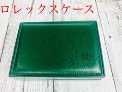 """Thumbnail of """"ロレックスケース"""""""