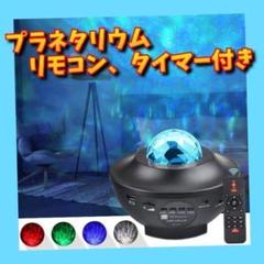 "Thumbnail of ""プラネタリウム 星空ライト タイマー機能付き【10種点灯モード】"""