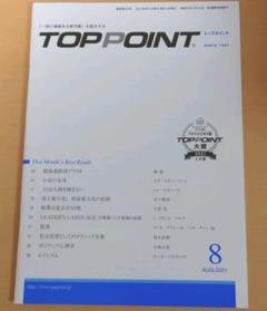 """Thumbnail of """"TOPPOINT 2021年8月号 トップポイント"""""""