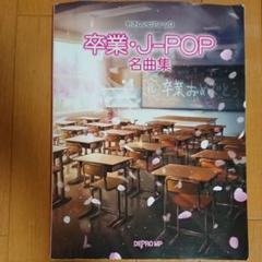 "Thumbnail of ""卒業・J-Pop名曲集  楽譜"""