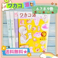 "Thumbnail of ""ワカコ酒 6.7.8.9巻 送料無料★"""
