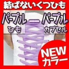 """Thumbnail of """"結ばない 靴紐 【 パープル × パープル カプセル 】 ターンバックル 金属"""""""