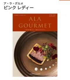 "Thumbnail of ""ア・ラ・グルメ ピンクレディ カタログギフト"""