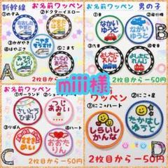 "Thumbnail of ""『miii様』お名前ワッペン"""
