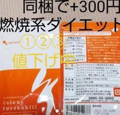 "Thumbnail of ""5/16削除⑦【おまけ付】コレウスフォルスコリ 1ヶ月分"""