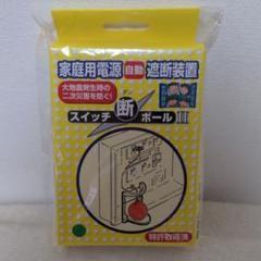 """Thumbnail of """"家庭用電源自動遮断装置 スイッチ断ボールⅡ"""""""