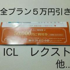 "Thumbnail of ""【 一律 50,000円引き 】 品川近視クリニック   レーシック  ICL"""