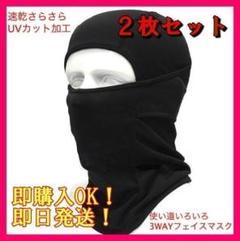 """Thumbnail of """"【黒】2枚セット 目出し帽 高機能3Wayフェイスマスク 【人気商品】"""""""