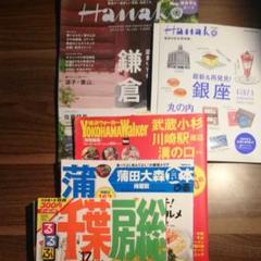 "Thumbnail of ""【旅行雑誌 5冊セット】"""