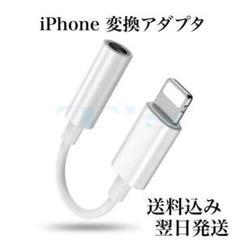 """Thumbnail of """"最新 iPhone 3.5 mm イヤホン変換ケーブル ライトニングアダプタ"""""""