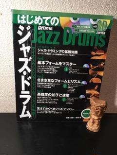 """Thumbnail of """"はじめてのジャズ・ドラム マイナスワンCDでジャズセッションを体感!"""""""
